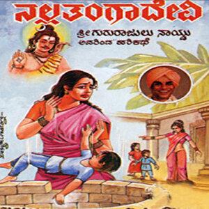 Gururajulu Naidu 歌手頭像
