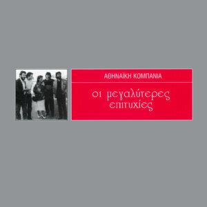 Athinaiki Compania