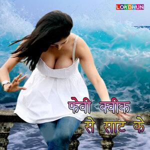 Vikash Bob, Khushbu Uttam 歌手頭像