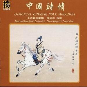 陳能濟指揮中西管弦樂團伴奏 歌手頭像