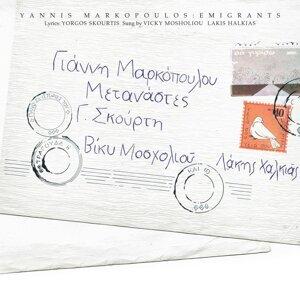 Giannis Markopoulos/Viki Mosholiou/Lakis Halkias