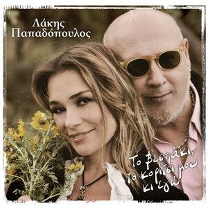 Lakis Papadopoulos/Dimitris Mitropanos