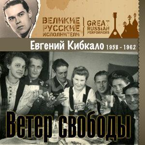 Евгений Кибкало 歌手頭像
