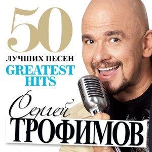 Sergey Trofimov 歌手頭像