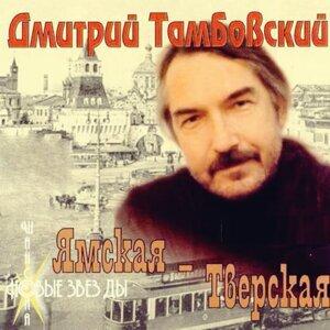 Dmitriy Tambovskiy