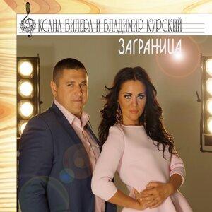 Оксана Билера, Владимир Курский 歌手頭像