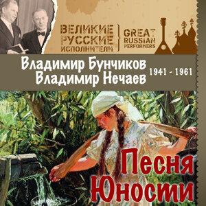 Владимир Нечаев, Владимир Бунчиков 歌手頭像