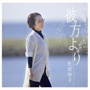 佐田玲子 歌手頭像
