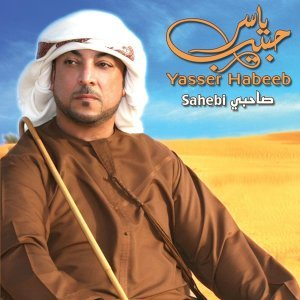 Yasser Habeeb 歌手頭像