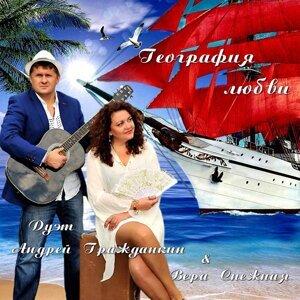 Вера Снежная, Андрей Гражданкин 歌手頭像