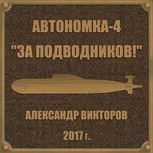 Александр Викторов 歌手頭像