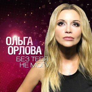 Ольга Орлова 歌手頭像