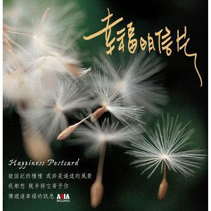 台灣旅遊音樂系列 アーティスト写真