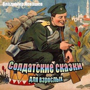 Владимир Левашев 歌手頭像