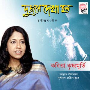 Kavita Krishnamurti 歌手頭像