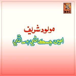 Amin Jiskani, Shafi Muhammad Jiskani 歌手頭像
