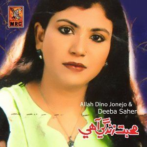 Deeba Sahar, Allah Dino Jonejo 歌手頭像