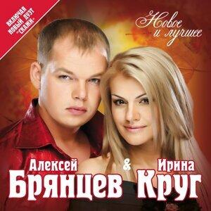 Ирина Круг, Алексей Брянцев 歌手頭像