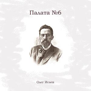 Олег Исаев 歌手頭像