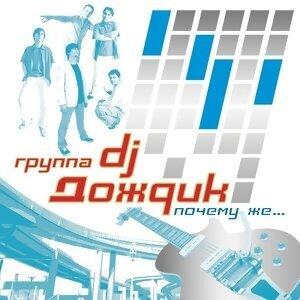 DJ Dozhdik