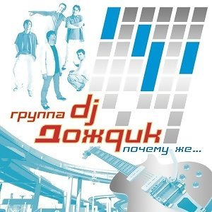 DJ Dozhdik 歌手頭像