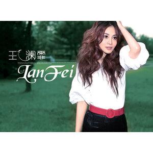 王瀾霏 (LanFei Wang) 歌手頭像