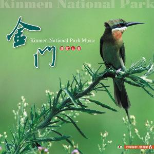 台灣國家公園音樂系列 歌手頭像