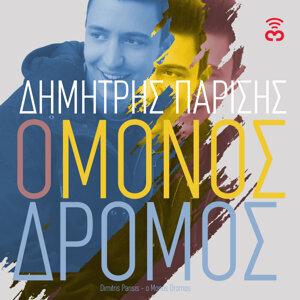 Dimitris Parisis 歌手頭像