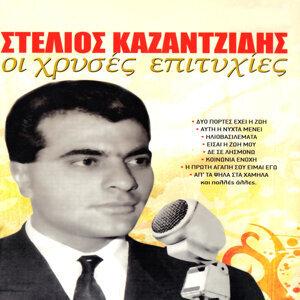 Stelios Kazantzidis 歌手頭像