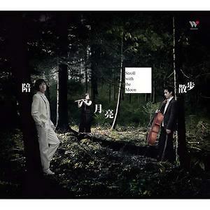 張永智+好朋友現代重奏樂團 歌手頭像