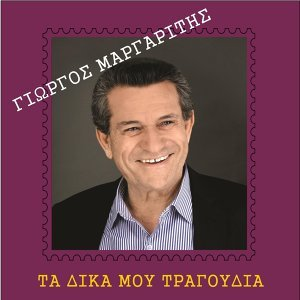 Giorgos Margaritis 歌手頭像