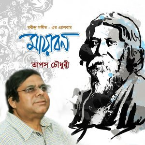 Taposh Chowdhury 歌手頭像