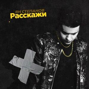 Ян Степанов 歌手頭像