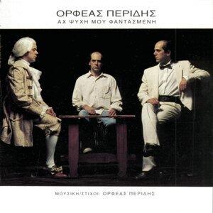 Orfeas Peridis 歌手頭像