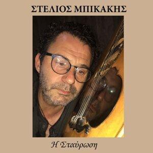 Stelios Bikakis 歌手頭像