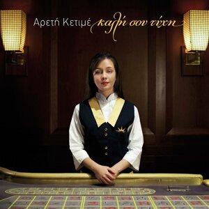 Areti Ketime 歌手頭像