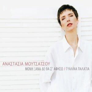 Anastasia Moutsatsou