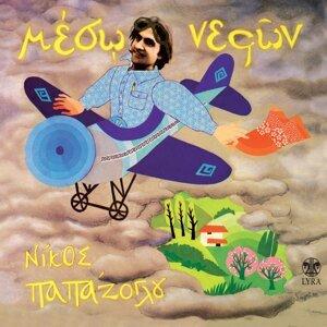 Nikos Papazoglou 歌手頭像