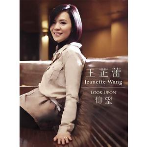 王芷蕾 歌手頭像