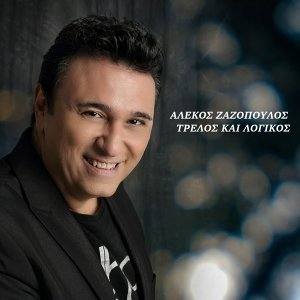 Alekos Zazopoulos