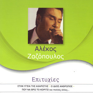 Alekos Zazopoulos 歌手頭像