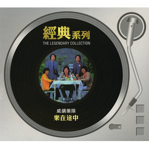 威鎮樂隊 (Willie & The City Band) 歌手頭像