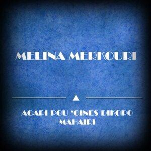 Melina Merkouri 歌手頭像