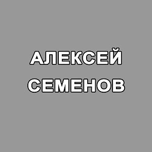 Aleksey Semenov 歌手頭像