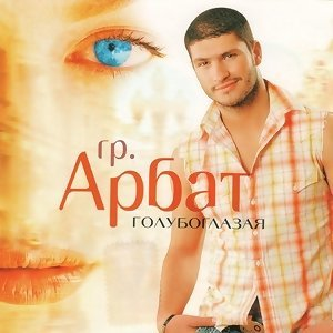 Arbat 歌手頭像