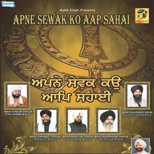 Bhai Onkar Singh Una Sahib Wale, Bhai Daljit Singh Jammu Wale, Bhai Amarjit Singh Patiala Wale 歌手頭像