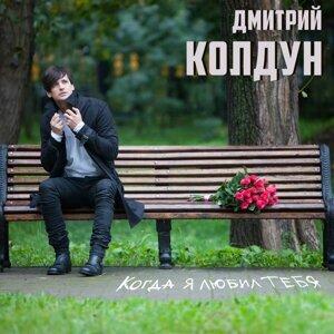 Dmitriy Koldun 歌手頭像
