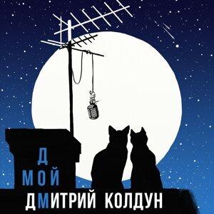 Dmitriy Koldun アーティスト写真