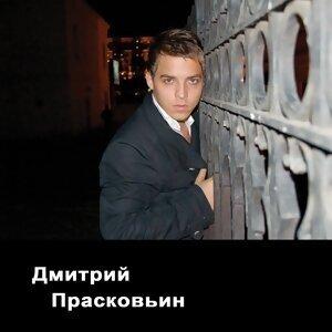 Dmitriy Praskovin 歌手頭像