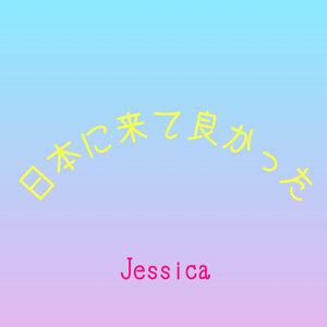 Jessica 歌手頭像